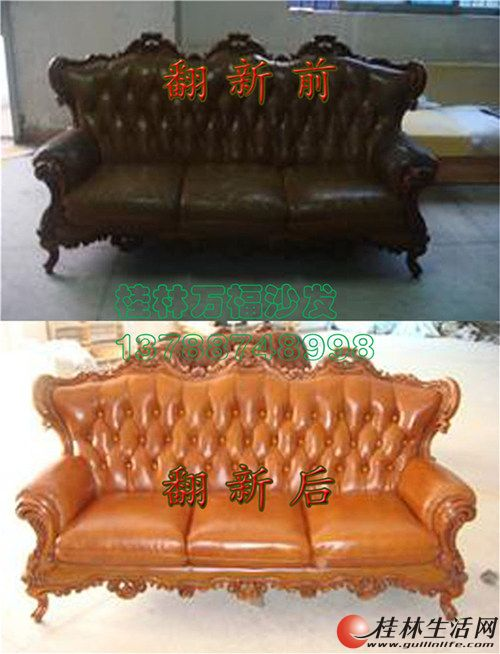 桂林市万福沙发厂沙发换皮沙发换布维修沙发