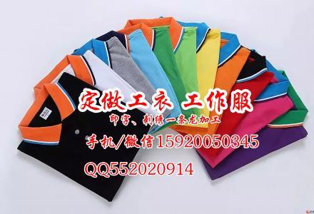 广州恒大 球迷个性T恤、球服进口印号,logo制作,广告衫设计
