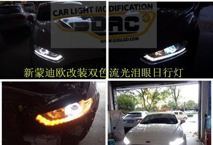 桂林专业改灯——新蒙迪欧低配总成效果不如意.升级Q5透镜,双色泪眼小骚有木有