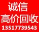 高价回收空调,冰箱,彩电,洗衣机等13517739543