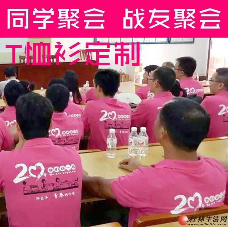 桂林同学聚会文化衫/桂林战友聚会纪念T恤/个性班服/活动T恤
