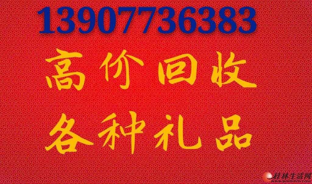 桂林高价回收各种老酒、名烟、礼品虫草,黄金、名表名包,奢侈品