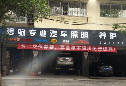 重大惊喜!!桂林爱驹专业汽车照明 携手人保推出全年不限次数保养活动