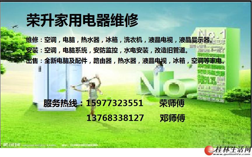 专业维修家用电器空调电脑 热水器 洗衣机液晶电视15977323551