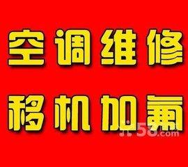 桂林市空调 电脑 洗衣机 冰箱 热水器 液晶电视等维修安装