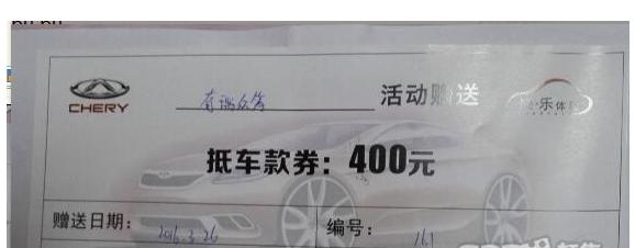 奇瑞汽车抵车款优惠券 - 300元
