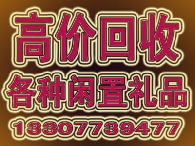 桂林市烟酒礼品回收店