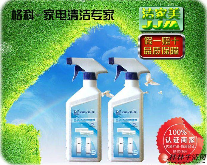 格科家电清洗剂除垢剂杀菌剂批发零售