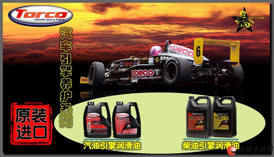 美国原装进口TORCO(托库) 汽车润滑油  柴油车专用系列 型号:SD-5推介