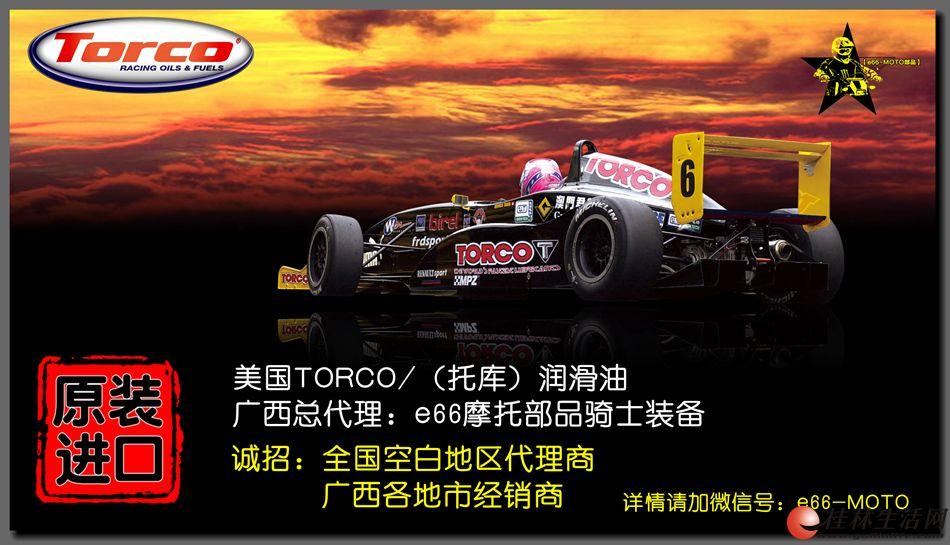 美国原装进口TORCO(托库)顶级润滑油授权代理诚招实力商家加盟