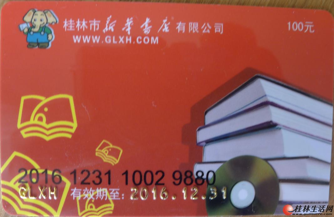 新华书店 代金卡 6.5  折出售