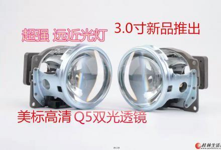 汽车氙气灯海拉5 Q5透镜天使眼恶魔眼 泪痕眼
