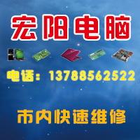 市区限时1小时快速电脑维修、维护、网络安装、配置13788562522