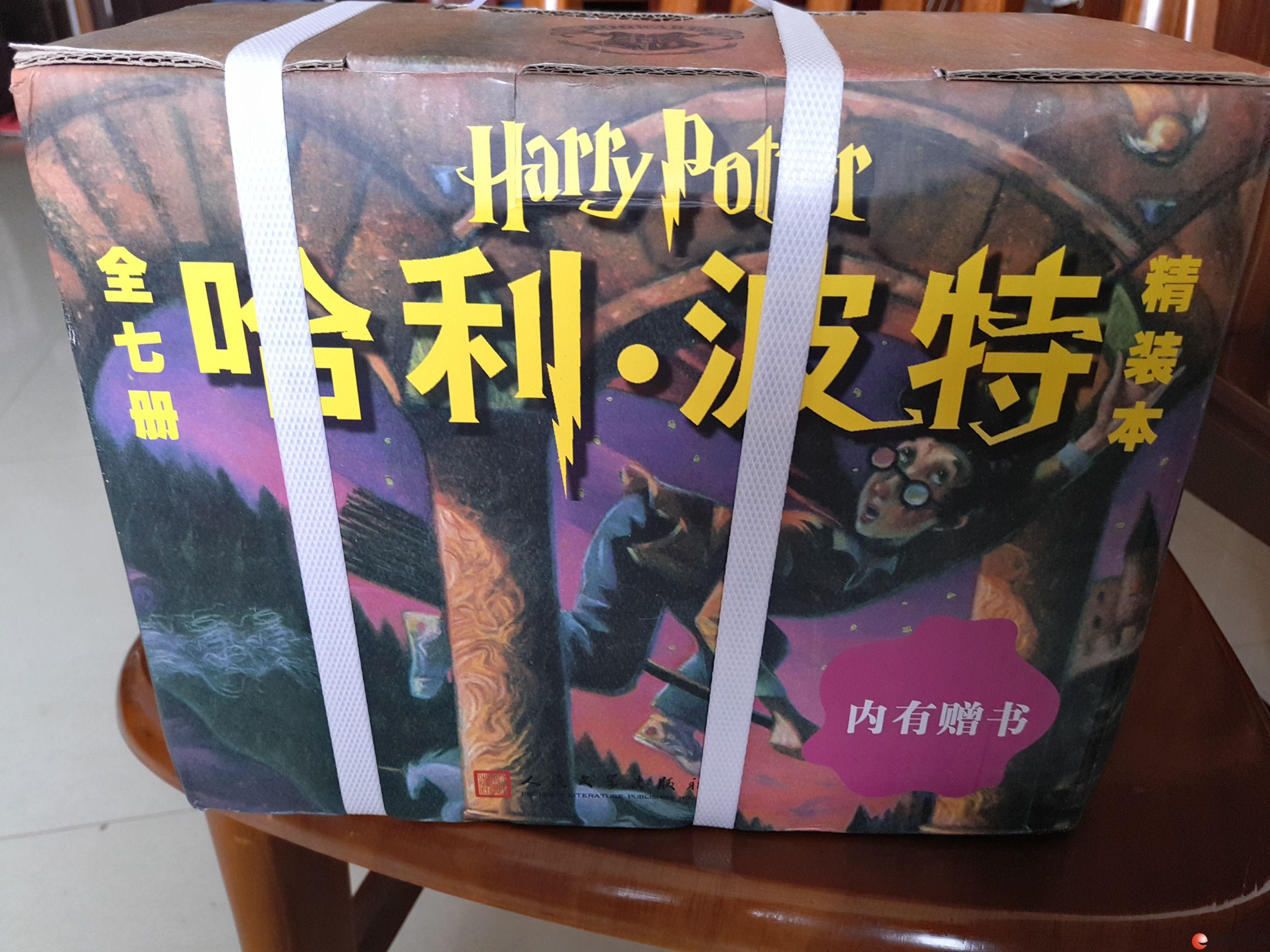 全新正版哈利波特全集 礼盒精装珍藏版(共7册)