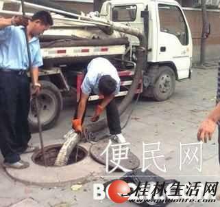 桂林市专业管道疏通.马桶疏通各种下水道