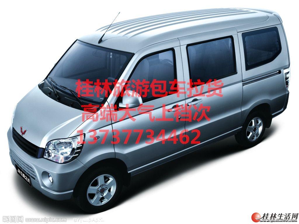 桂林拉货物流送货配送旅游婚纱户外公司组织活动包车景区景点机场接送