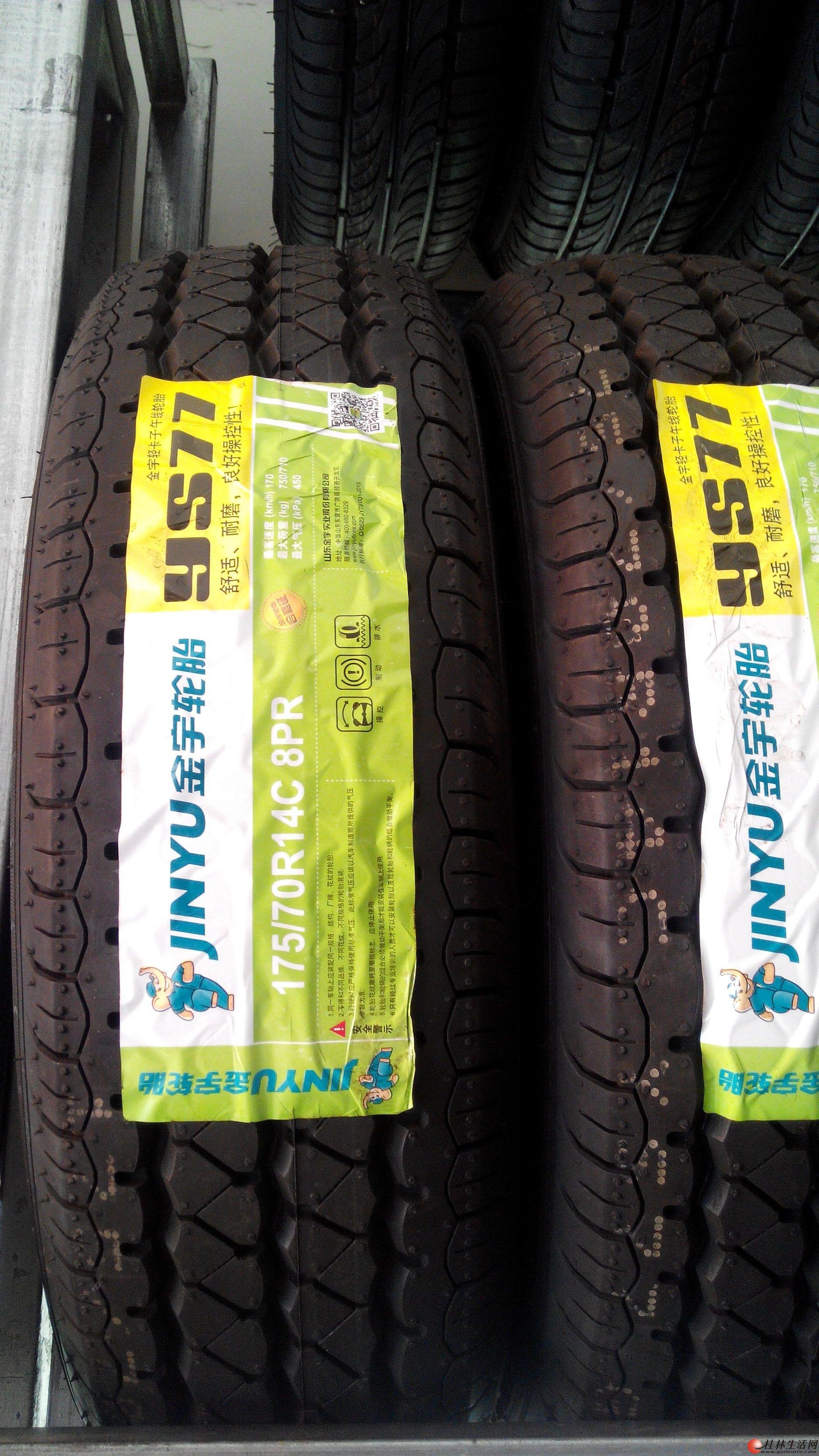 全新行货金宇轮胎175/70R14C  YS77(8层加厚)包安装