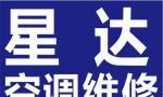 桂林市空调拆装维修,清洗加氟