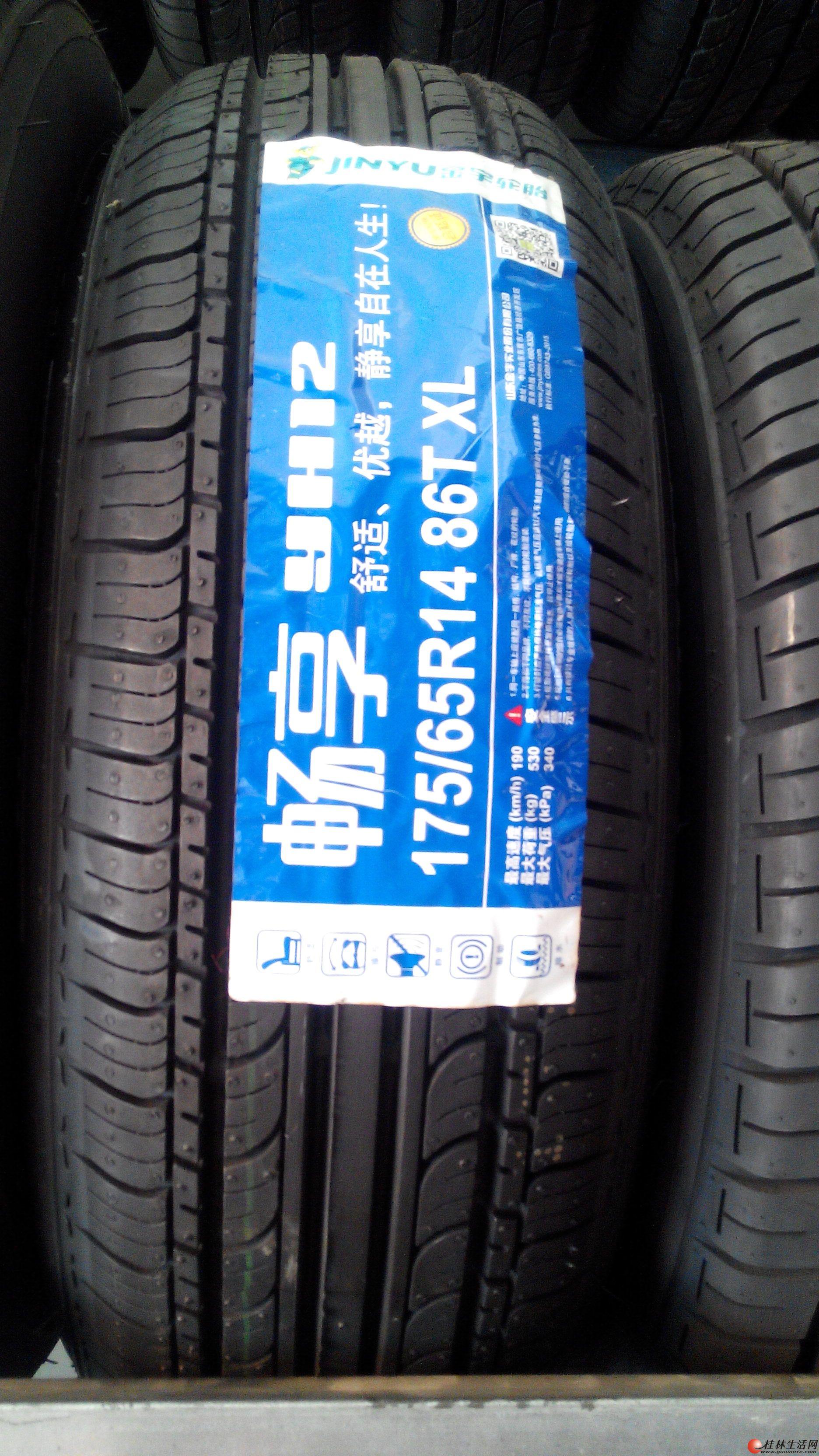 全新行货金宇轮胎175/65R14   YH12(花纹)/包安装