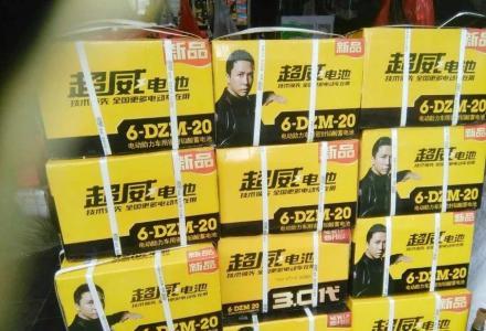 桂林电动车电池批发零售门店! 只卖正品原装电池! 60v 48V 64V 任何型号都有