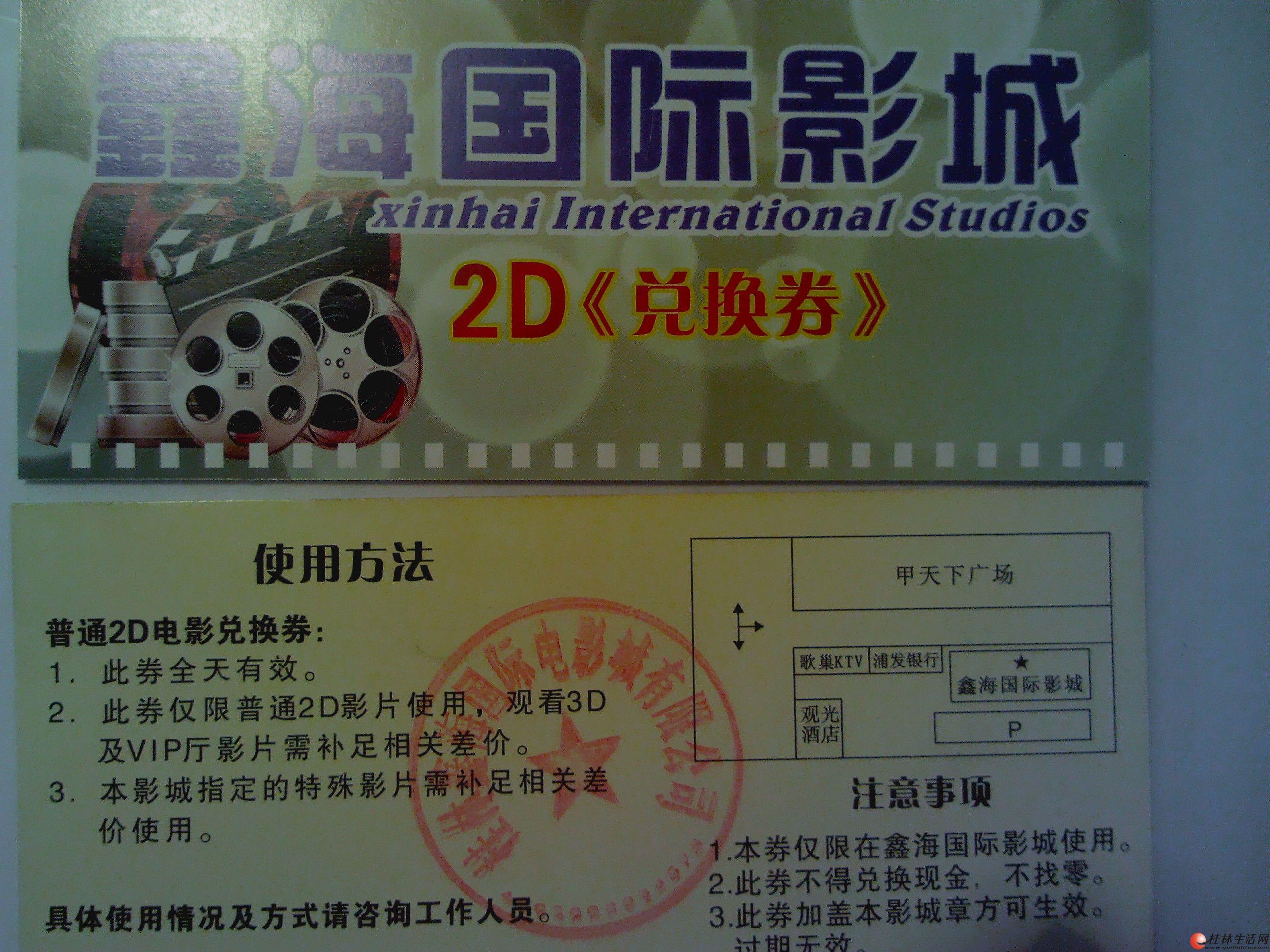 售卖鑫海国际影城电影票,每张10元,量多有送哦!——已售完!