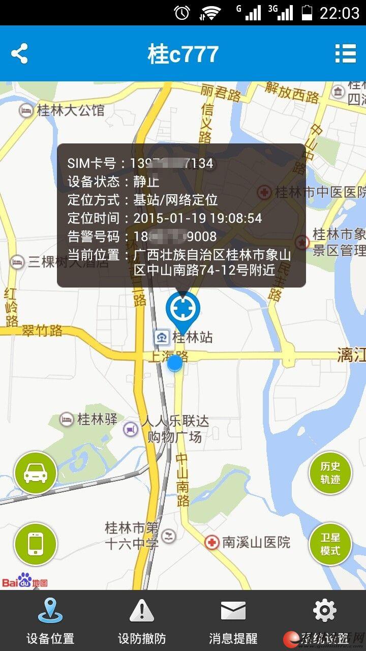 预存手机话费 赠送GPS防盗器
