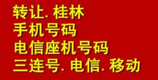 桂林电信,移动.三连号转让,0222