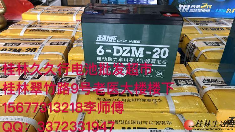 电池实体门店保障服务 桂林市可上门服务 天能电池超威电池电动车电池原装正品48V20AH