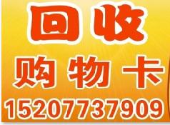 桂林高价回收:商场购物卡《劵》- - -