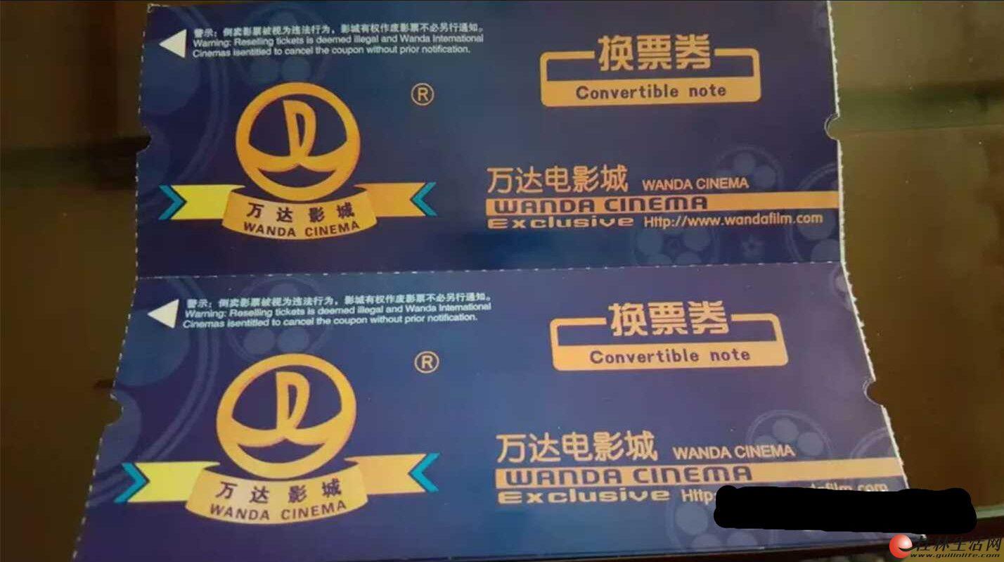 桂林万达IMAX电影票