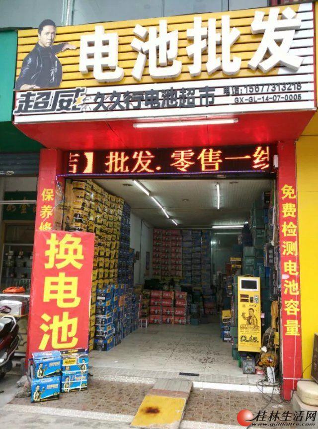 桂林换电池哪里好?便宜实惠服务好找桂林电池批发超市15677313218