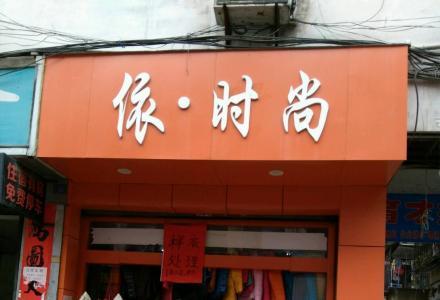 中国电信资源分公司城中路宿舍楼左1、右1-3号门面公开招租的询价公告
