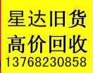 高价回收空调,冰箱,彩电,洗衣机等13768230858