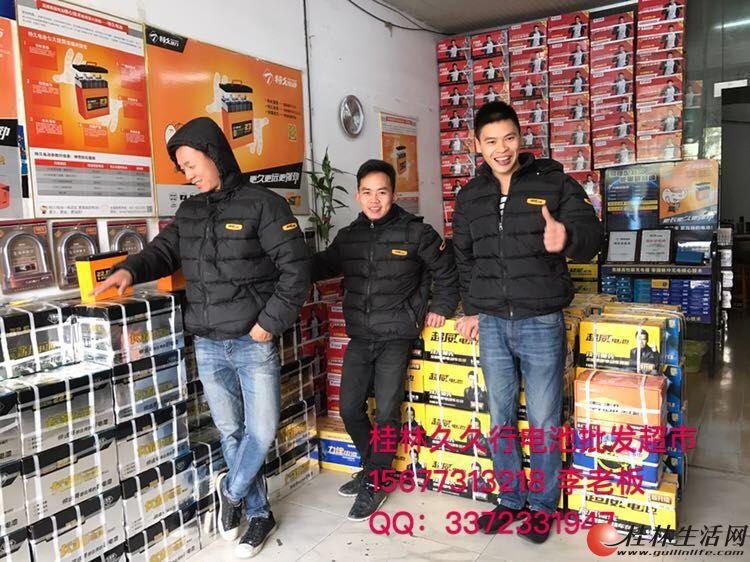 在桂林换电池哪里比较实惠?去桂林翠竹路9号老医大楼楼下那家久久行电池批发超市