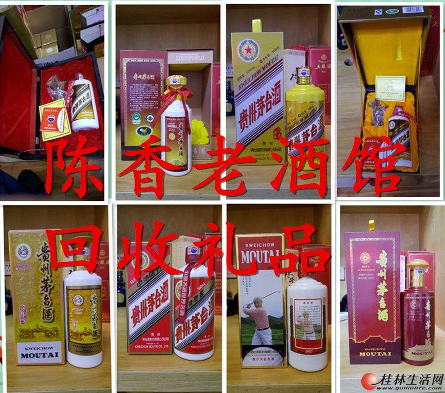 桂林高价回收各种烟酒礼品,冬虫夏草,洋酒,红酒,茶叶!欢迎比价,先比价再找我
