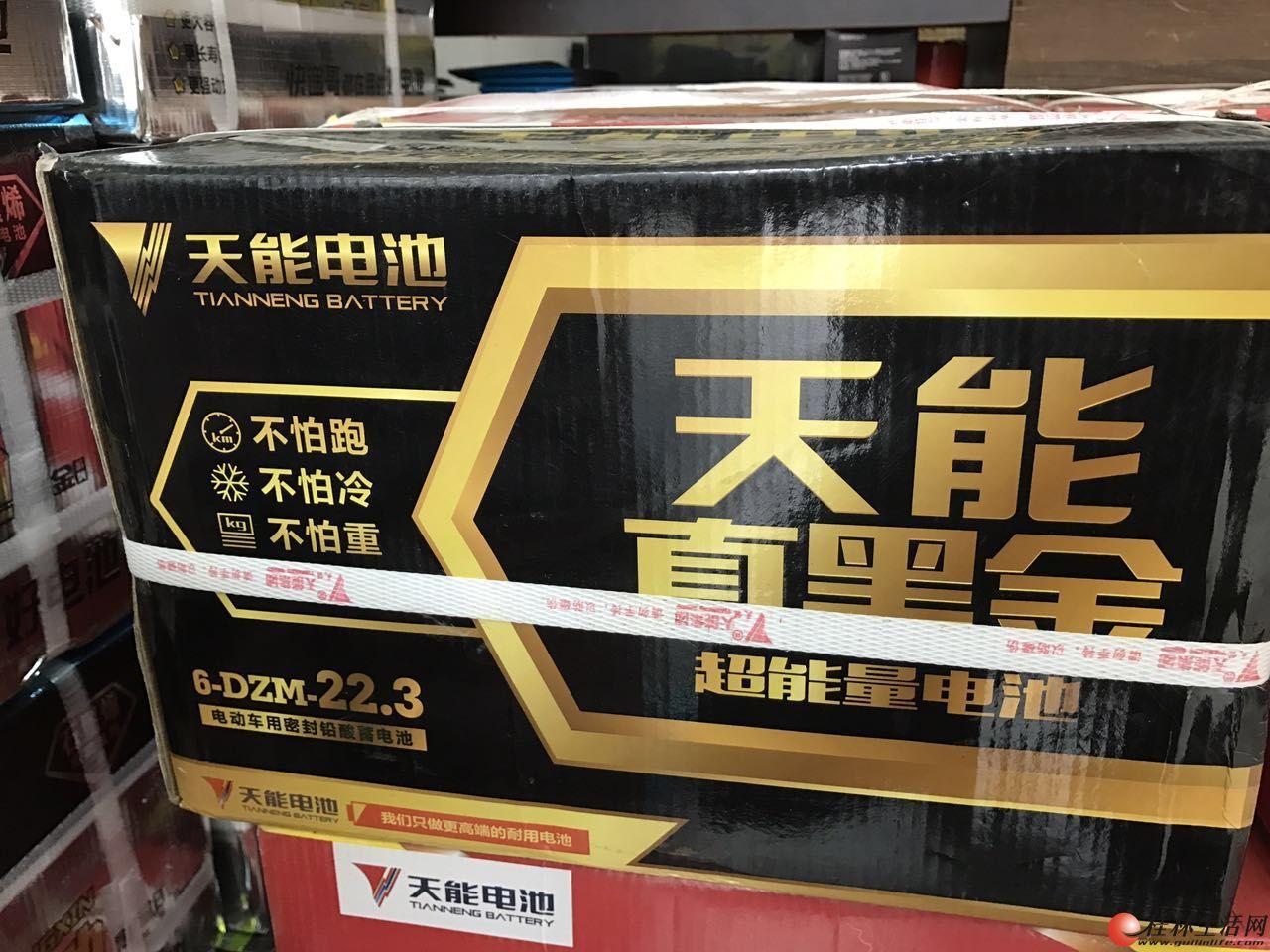 桂林超威电池代理桂林天能电池代理批发零售原装电池. 15677313218