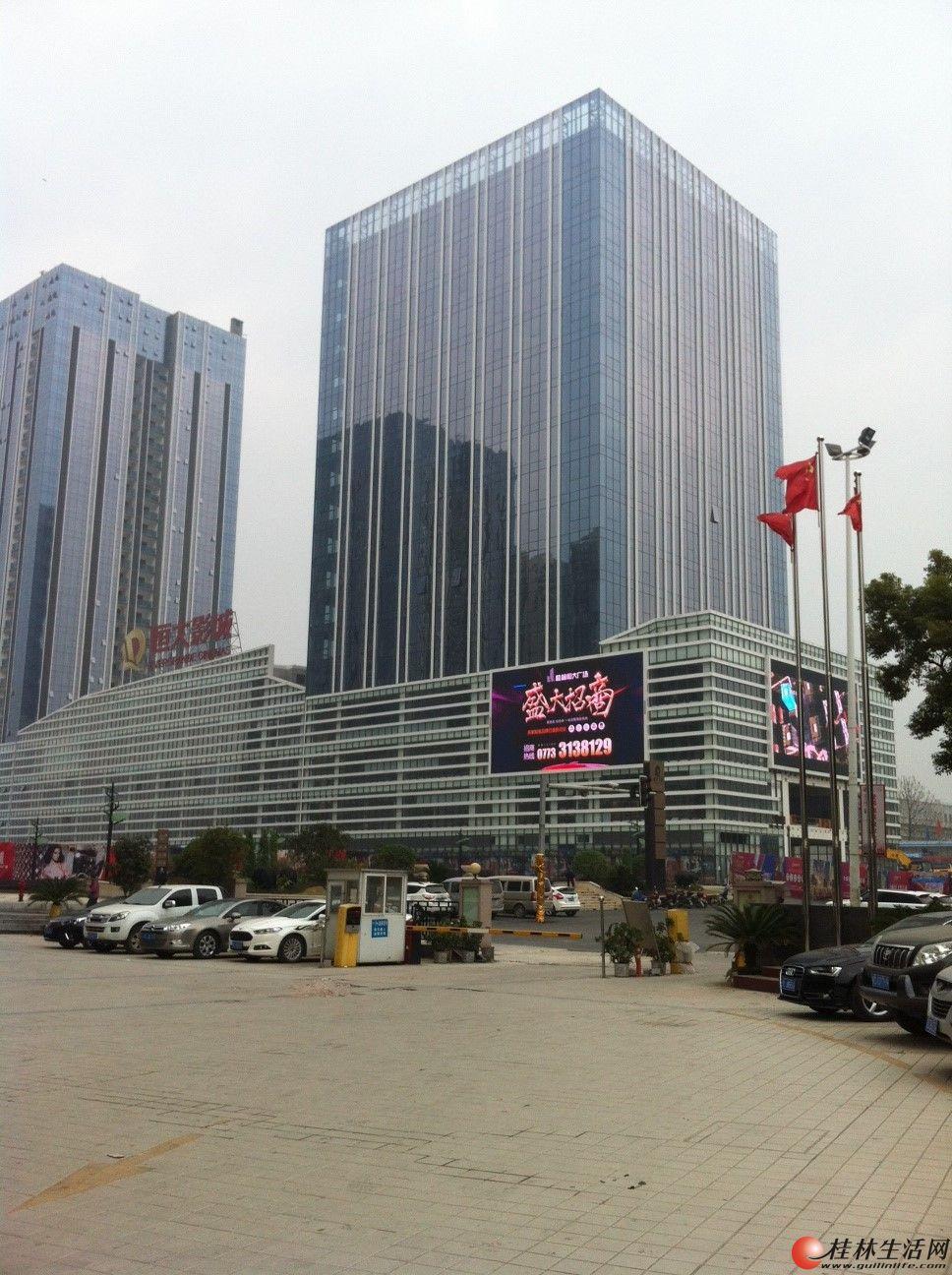 桂林恒大广场酒店公寓出售