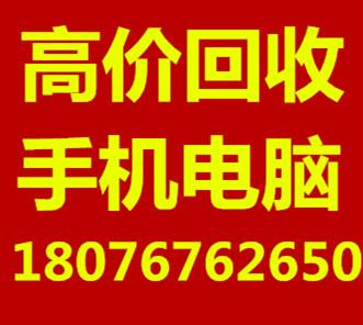 桂林高价回收苹果vivo oppo等品牌手机