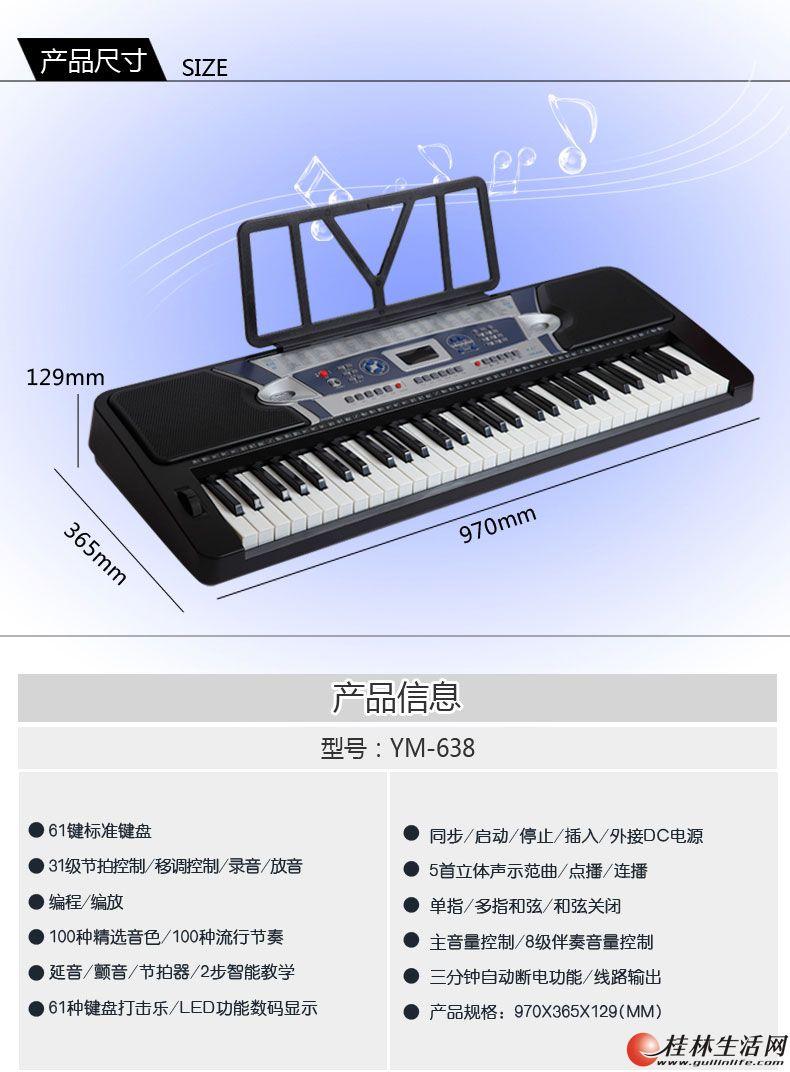 永美专业电子琴,99新,闲置出售180元,含全套包装盒、说明书