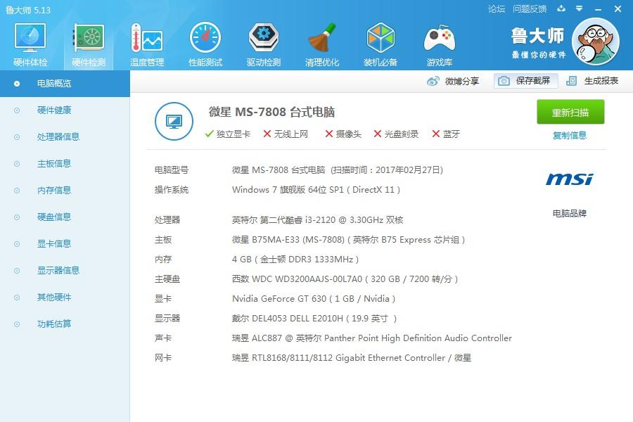 英特尔酷睿I3 2120游戏主机,LOL神器!