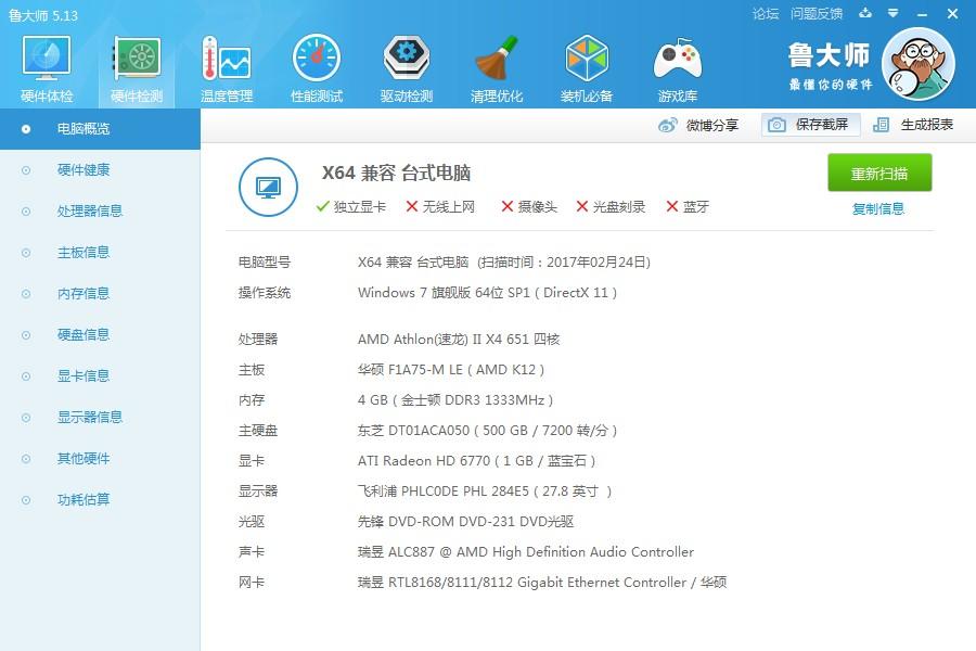 AMD X4 651四核游戏主机,华硕A75大板,蓝宝石HD6770 1GD5,500G硬盘