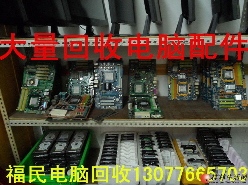 大量回收电脑配件,显示器,主机,笔记本,上网本