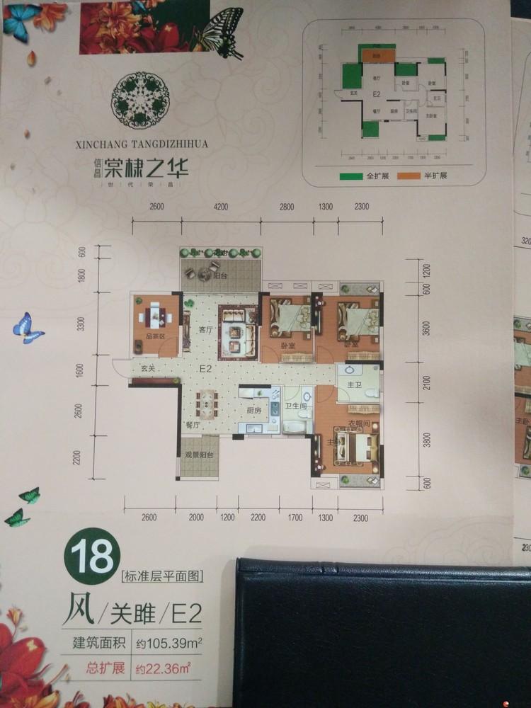 Q万达广场旁信昌棠棣之华 深海地产团购3室2厅2卫105-142㎡加推