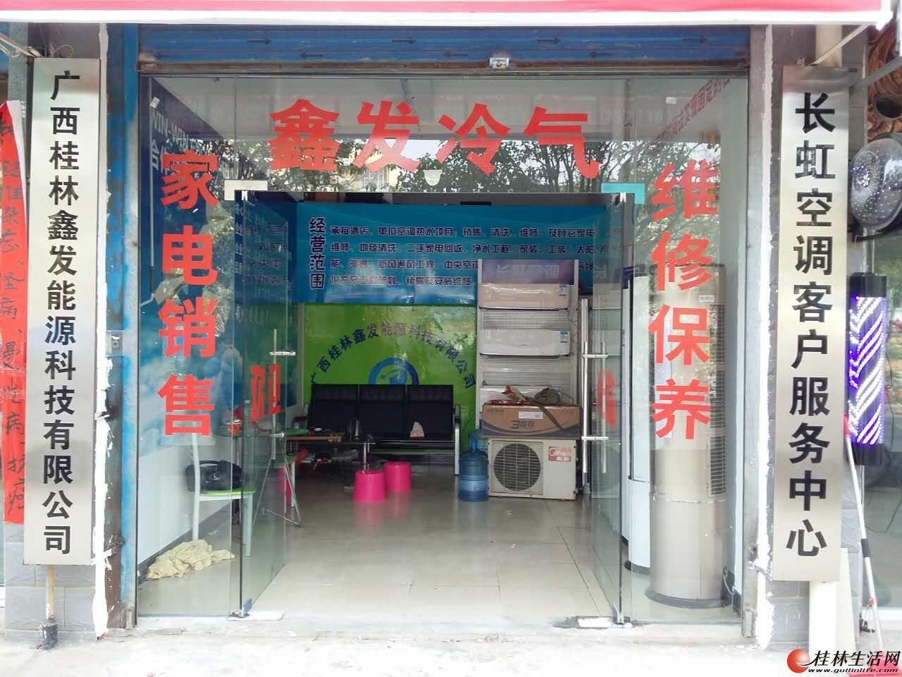 长虹空调客户服务中心:空调维修.安装.拆装.加氟.消毒清洗.