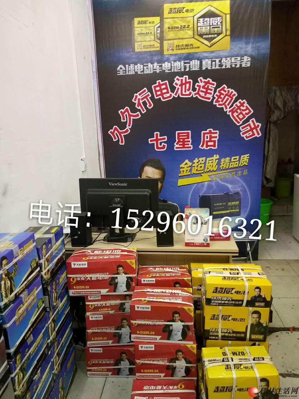 万博体育客户端电动车电池批发.零售,免费送货