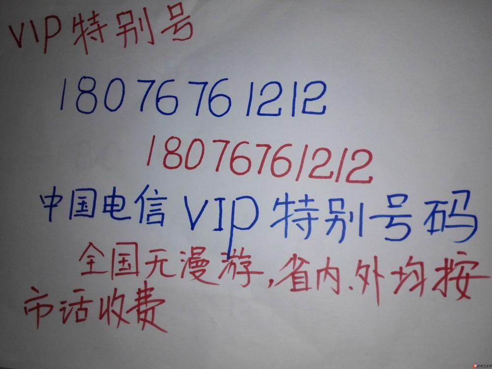 转让VIP特别号码:180 7676 1212,全国无漫游,省内外均按市话收费,