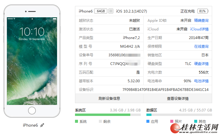 出iPhone6 64G银色全网通4G