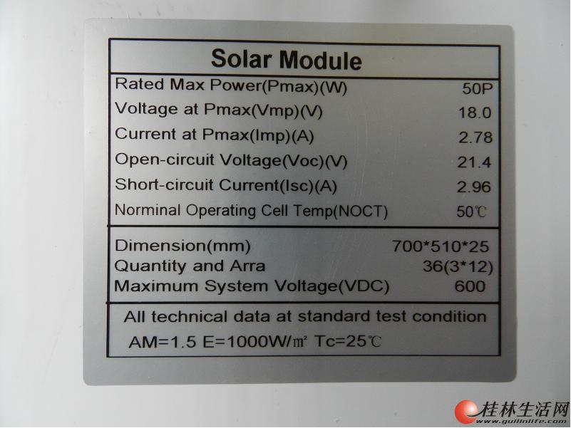 出售太阳能发电板一块功率50瓦