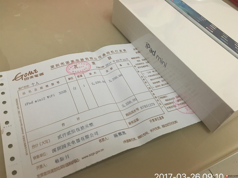 【全新未激活】国行MINI2(32G)