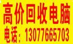 全桂林最高价最专业回收网吧,公司,电脑工作室,个人学校,宾馆等电脑整机
